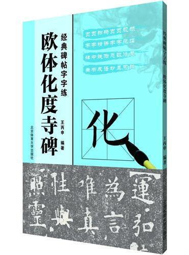 经典碑帖字字练——欧体化度寺碑