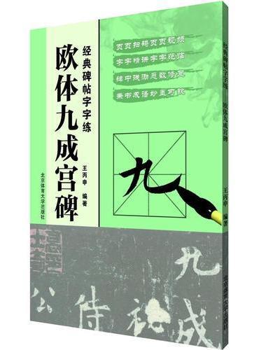 经典碑帖字字练——欧体九成宫碑