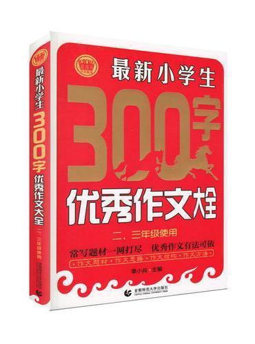 最新小学生300字优秀作文大全(畅销升级版)