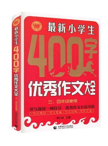 最新小学生400字优秀作文大全(畅销升级版)
