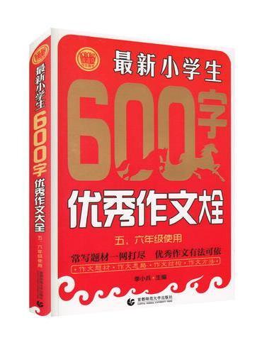 最新小学生600字优秀作文大全(畅销升级版)