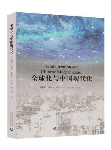 全球化与中国现代化(Globalization and Chinese Modernization )