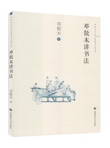 审美与生活(第一辑)邓散木讲书法