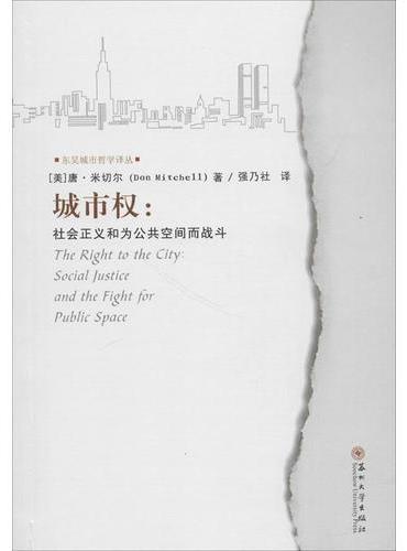 城市权:社会正义和为公共空间而战斗