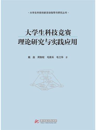 大学生科技竞赛理论研究与实践应用
