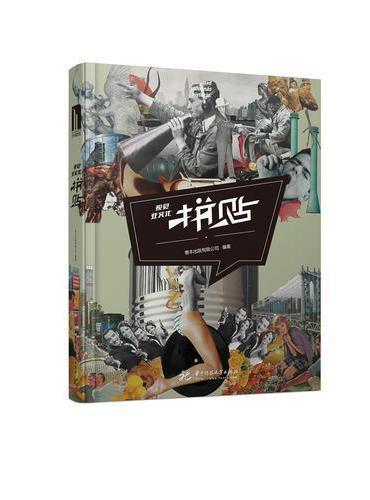 视觉亚文化:拼贴