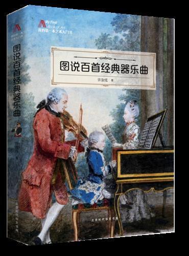 图说百首经典器乐曲