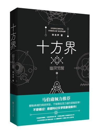 十方界:幽灵觉醒——马伯庸倾力推荐的系列悬疑科幻小说巨作!