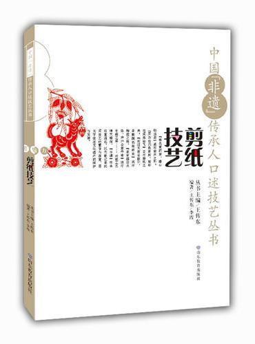 """中国""""非遗""""传承人口述技艺丛书 剪纸技艺"""