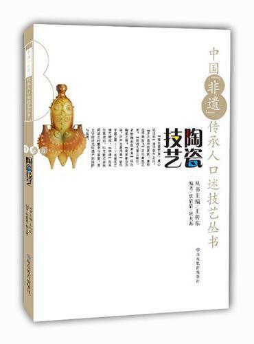 """中国""""非遗""""传承人口述技艺丛书 陶瓷技艺"""