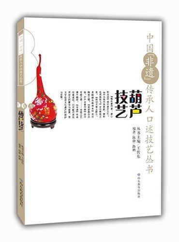 """中国""""非遗""""传承人口述技艺丛书 葫芦技艺"""