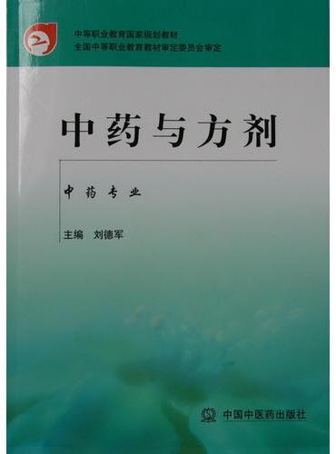 中药与方剂(中专规划教材.刘德军)