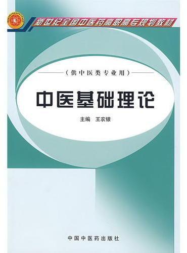 中医基础理论-高职高专