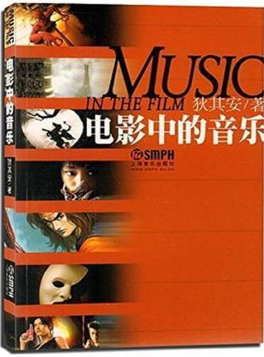 电影中的音乐