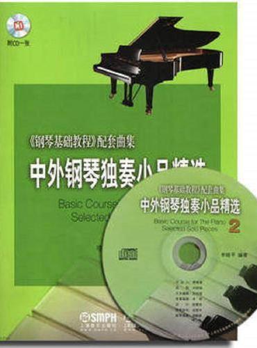 中外钢琴独奏小品精选2(附CD一张)