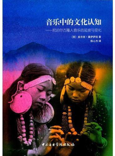 音乐中的文化认知-尼泊尔古隆人音乐的延续与变化