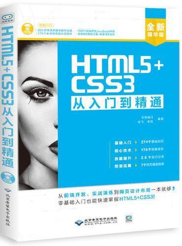 HTML5+CSS3从入门到精通(配1DVD)