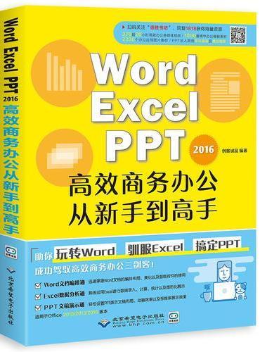 word/Excel/PPT 2016高效商务办公从新手到高手