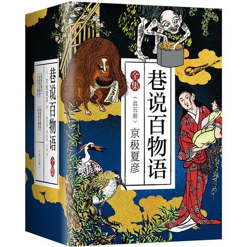 巷说百物语全集(共5册)