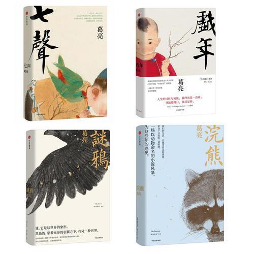 葛亮经典短篇系列:七声+戏年+谜鸦+浣熊(全4册)
