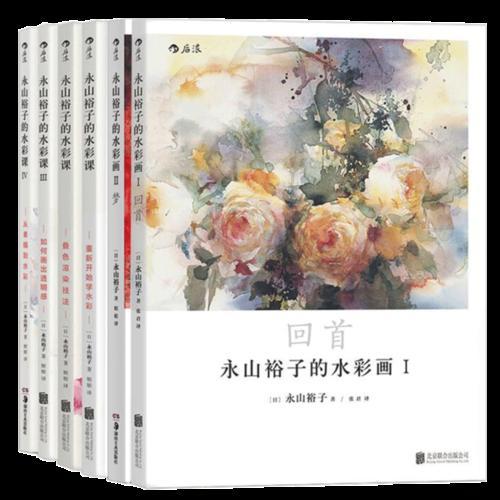 永山裕子的水彩画+水彩课教程系列·套装共6册