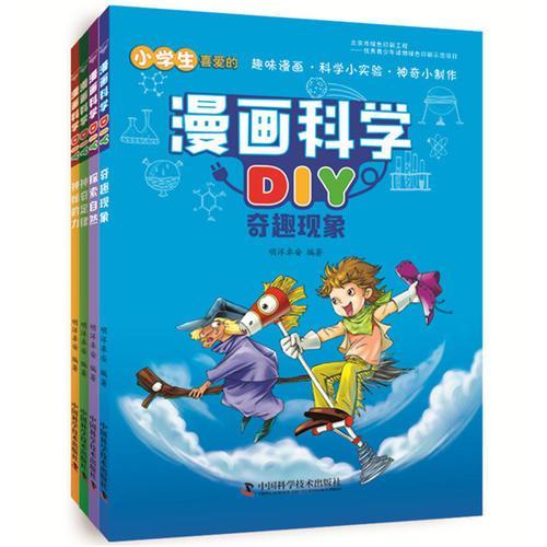 漫画科学DIY系列(全4册)