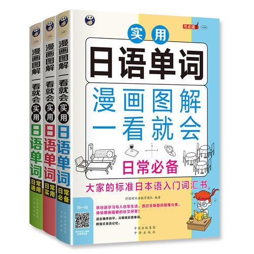 漫画图解日语单词:日常实用单词+通用单词+必备单词(套装共三册)