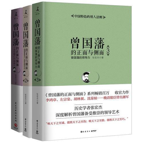 曾国藩的正面与侧面(套装 全三册)