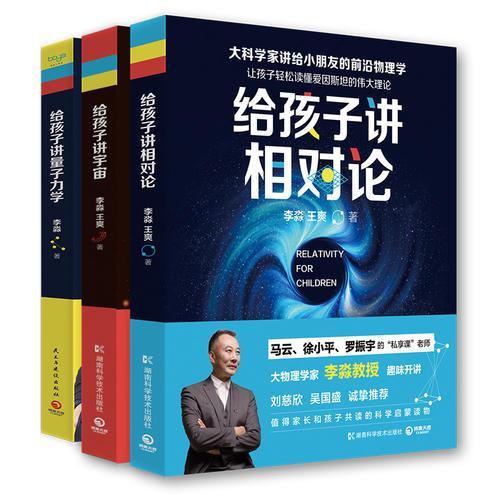 李淼系列经典套装(给孩子讲相对论+给孩子讲宇宙+给孩子讲量子力学)