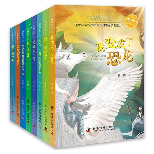 幻想文学丛书(全8册)
