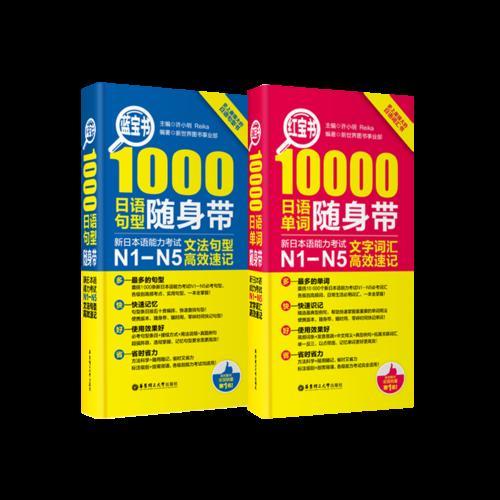 红宝书蓝宝书随身带高效速记:新日本语能力考试N1-N5文字词汇(10000单词)+文法(1000句型)(套装共2册)