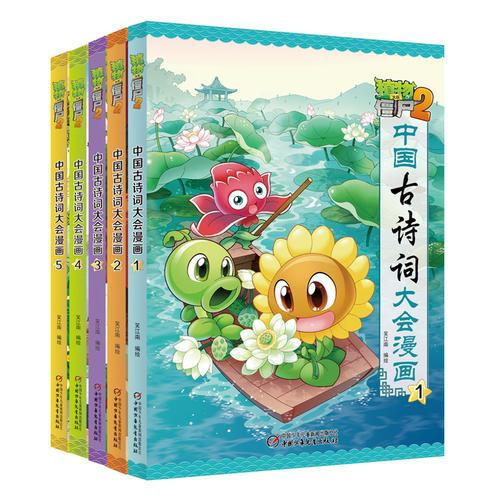 植物大战僵尸2·中国古诗词大会漫画 (全5册)
