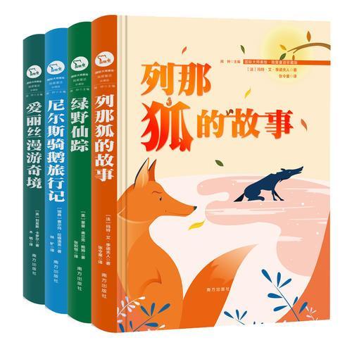 爱丽丝 绿野仙踪 列那狐 尼尔斯 探索冒险故事(套装共4册)国际大师美绘 精装珍藏版 智慧熊图书