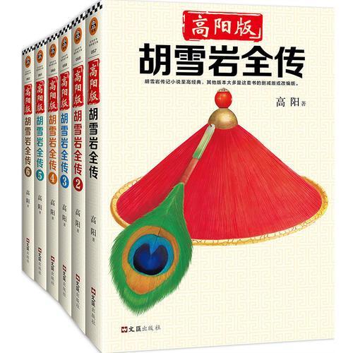 高阳版《胡雪岩全传》(珍藏版大全集·共6册)(胡雪岩传记小说至高经典)