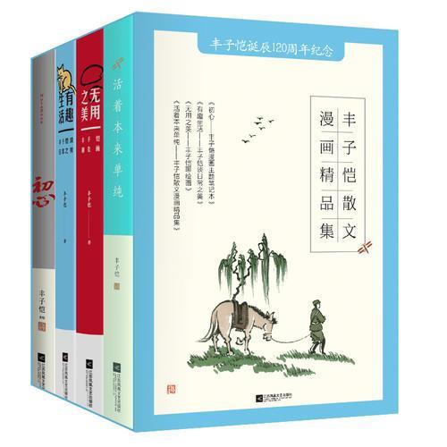 丰子恺散文漫画精品集4册套装