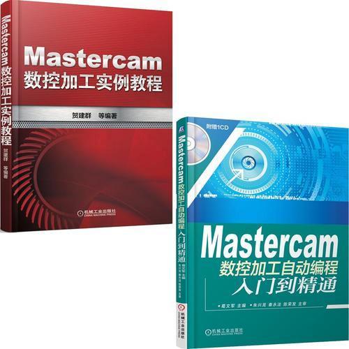 Mastercam 入门必备套装(套装共2册)