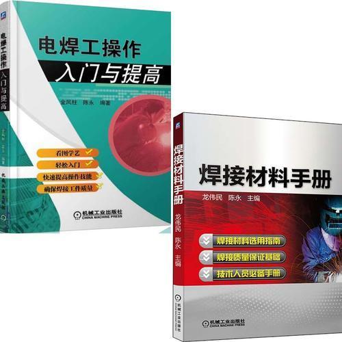 电焊工操作入门必备套装 (套装共2册)