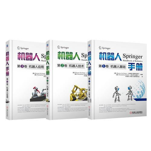 机器人手册  (套装共3册)