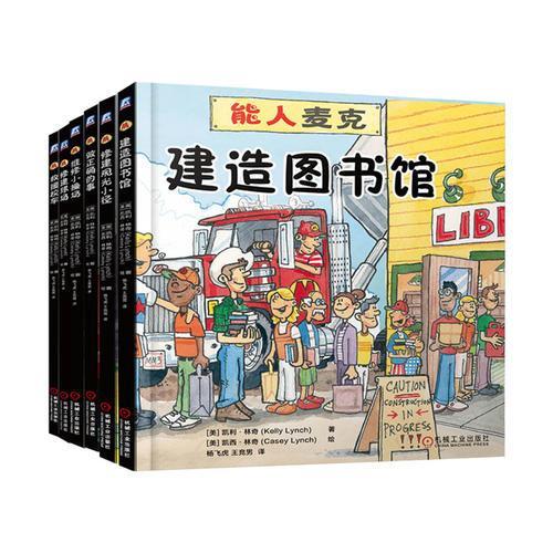 能人麦克系列(套装共6册)