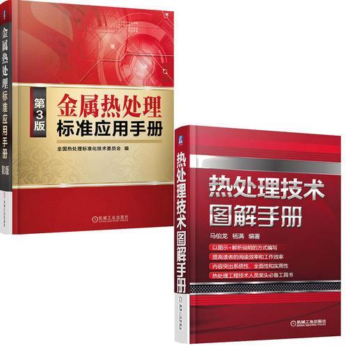 热处理标准超值套装 (套装共2册)