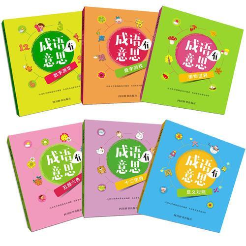 成语有意思 全套共6册 叠字游戏+反义对照+十二生肖+数字游戏+五颜六色+植物世界