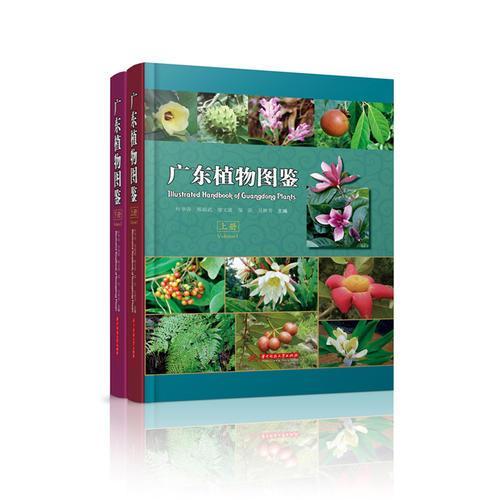 广东植物图鉴(上、下册)