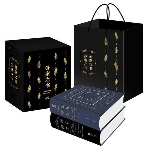 《答案之书》+《问题之书》礼盒套装