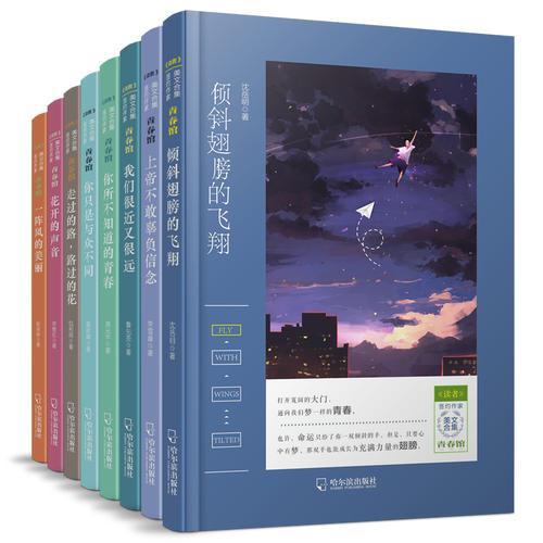 《读者》签约作家美文合集.青春馆(套装8册)