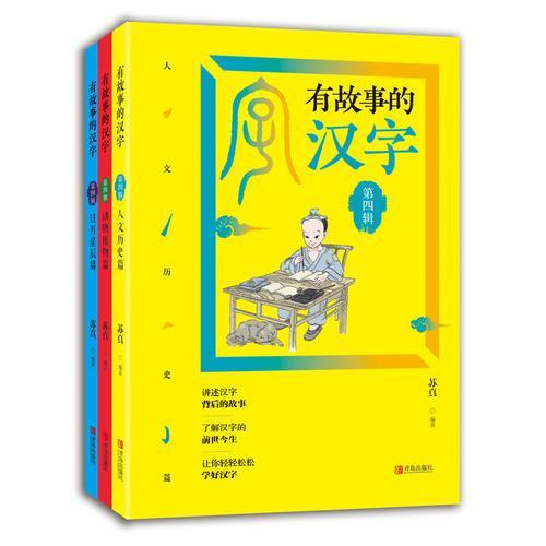 有故事的汉字(第四辑,套装全3册)