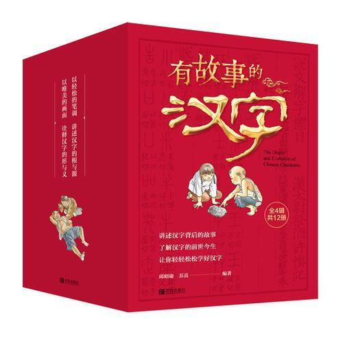 有故事的汉字(全四辑,套装全12册)