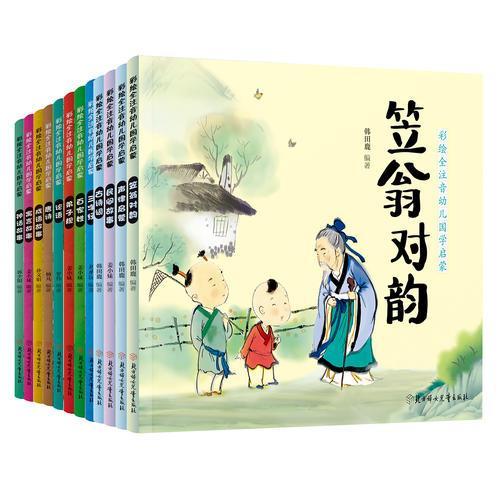 幼儿国学启蒙 全注音 彩色绘本 套装共12册