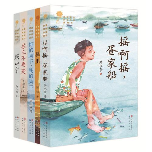 青铜葵花获奖作品(第二届,共5册)