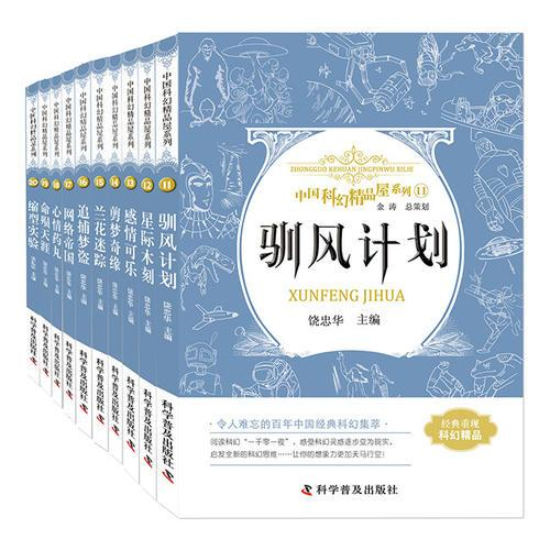 中国科幻精品屋系列(第二辑10册)