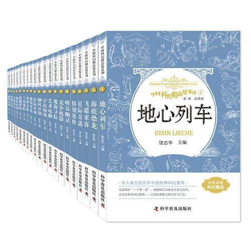 中国科幻精品屋系列(共20册)